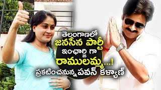 Download Vijayashanti As JanaSena Party Incharge For Telangana | Pawan Kalyan and Vijayashanti | NewsQube Video