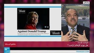 Download الولايات المتحدة: هل يهزم الإعلام ترامب؟ الجزء الثاني Video