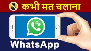 Download Delete GB WhatsApp NOW   GBWhatsApp can hack your Mobile Phone Data   GB WhatsApp Features in HINDI Video