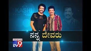 Download `Nanna Devaru`: Real Star Upendra Recalls His Days With His God Father Kashinath Video