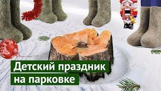 Download Советск: украденная ёлка и праздник на парковке Video