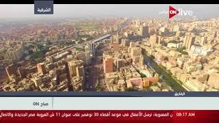 Download صباح أون - اطلالة علوية على التجمع الخامس بالقاهرة ومدينة الزقازيق بالشرقية Video