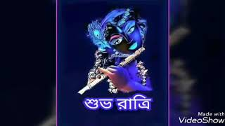 Download শুভ রাত্রি /GOOD NIGHT BY DIPAK KUMAR MAHATA Video