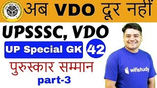 Download 10:00 PM - UP Special General Knowledge for VDO, UPSSSC by Sandeep Sir   Day#42   पुरुस्कार सम्मान Video
