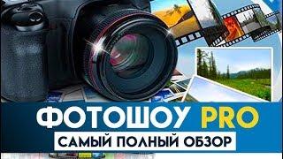 Download ФотоШОУ PRO - самый полный обзор Video
