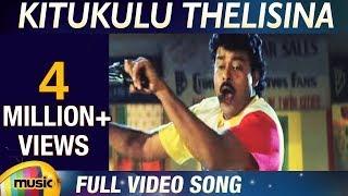 Download Gharana Mogudu Telugu Movie Songs | Kitukulu Thelisina Video Song | Chiranjeevi | Vani Viswanath Video