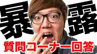 Download 【暴露】ヒカキンの質問コーナー #ぶっちゃけヒカキン 回答編!【ギリギリ発言】 Video