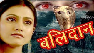 Download Aap Beeti- ″BALIDAAN″ Superhit Hindi Serial || Aatma Ki Khaniyan || Sunny Films || Video