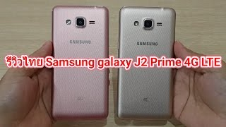 Download Review Samsung galaxy J2 Prime รีวิวไทย TH Video