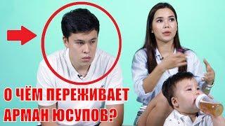 Download Эксклюзив! В чём признался Арман Юсупов? Video