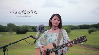 Download 森恵 / 小さな恋のうた / MONGL800/ ギター弾き語り(Cover) Video