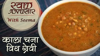 Download Kala Chana With Gravy Recipe In Hindi | Quick & Easy Main Course Recipe | Swaad Anusaar With Seema Video