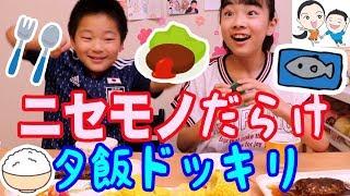 Download 【ドッキリ】もしも🍙夕飯がニセモノだらけだったら?【ベイビーチャンネル 】 Video