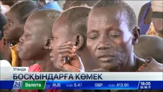 Download Уганда босқындарға көмек қолын созды Video