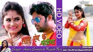 Download Lal Rang Ke Sadiya#New Khortha Video #Singer Anita Suman & Rajesh Raj Video