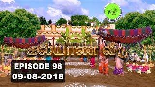 Download Kalyana Veedu | Tamil Serial | Episode 98 | 09/08/18 |Sun Tv |Thiru Tv Video