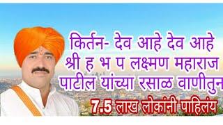 Download लक्ष्मण महाराज पाटील कीर्तन Part 1- देव आहे देव आहे Mo 9850117060 Video