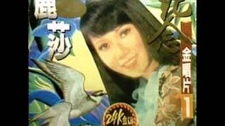 Download 1993年 丽莎 - 「纪念金唱片」特辑 (18首) Video