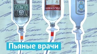 Download Пьяные врачи в Перми Video