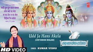 Download Kabir Ke Dohe Ek Daal Do Panchhi Re Baitha By Kumar Vishu - Udd Ja Hans Akela Video