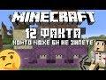 Download ″Minecraft″ 12 ФАКТА КОИТО МОЖЕ БИ НЕ ЗНАЕТЕ Video