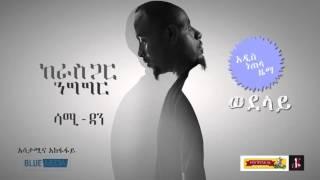 Download Sami Dan - ″Wedelay″ - First New Single from Kerase Gar Negeger Album Video