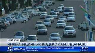 Download Өзбекстанда ДСҰ-ға мүше болып кіру үшін инвестициялық кодекс қабылданбақ Video