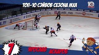 Download ТОП-10 сэйвов МХЛ сезона 2018/2019. Ярослав Аскаров №7 Video