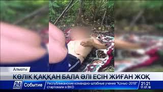 Download Алматыда көлік қағып кеткен 5 жастағы бала есін жиған жоқ Video