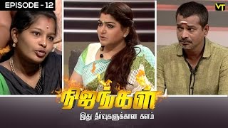 Download Nijangal - With Kushboo - நிஜங்கள் Sun TV Episode 12 | 05/11/2016 | Vision Time Video