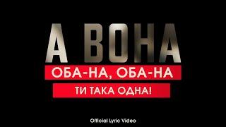 Download Захар - А вона Українська музика / Нові хіти / Нові пісні / Нова музика Video