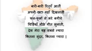 Download Hindi poem on india for kids Video