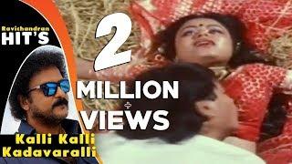 Download Ravichandran Crazy song | Kalli Kalli Kadavaralli Kamana Song | Kindarajogi Movie | Juhi Chawla Video