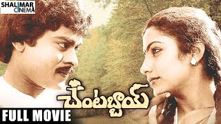 Download Chantabbai Telugu Full Length Comedy Movie || Chiranjeevi, Suhasini || చంటబ్బాయ్ సినిమా Video