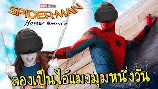 Download [HTV VIVE] ลองเป็นไอ้แมงมุมหนึ่งวัน | Spiderman Homecoming VR [zbing z.] Video
