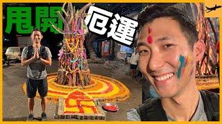 Download 初次甩開厄運的色彩節!! 一生一定要參加的瘋狂印度慶典!!【遊沛印度#4】 Video