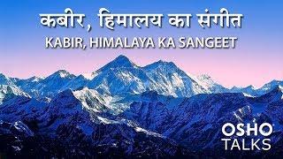 Download OSHO: Kabir-Himalaya Ka Sangeet कबीर - हिमालय का संगीत Video