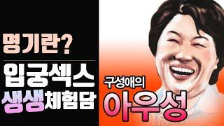Download [구성애의 아우성] 9회 동양의 성 4. 명기, g스팟, 입궁섹스 Video