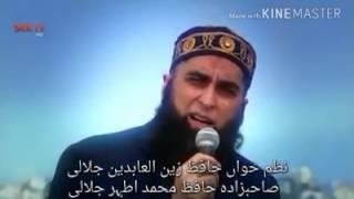 Download URDU BEST NAZAM AY MERE DIL DIL JUNAID JAMSHED Video