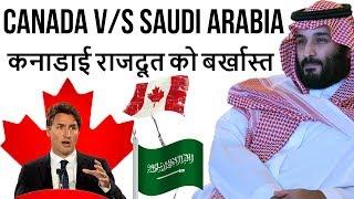 Download Saudi Arabia - Canada Diplomatic Crisis- सऊदी अरब कनाडा से व्यापार करेगा बंद, कनाडाई राजदूत बर्खास्त Video