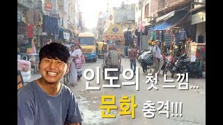 Download [ 세계여행 - 인도여행 편] 인도, 말 그대로 문화충격???아악??? Video