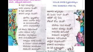 Download 7th Class Telugu Padyam Aa challani Samudra - Shubhodaya vidyalayam Siddipet Video