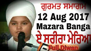 Download ਏ ਸਰੀਰਾ ਮੇਰਿਆ ਇਸੁ ਜਗ ਮਹਿ | 12 Aug 2017 | Bhai Parampreet Singh Ji Khalsa Mazara Banga Video