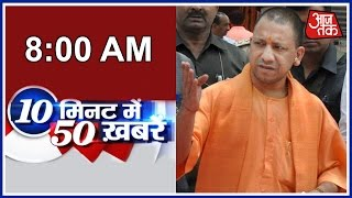 Download 10 Minute 50 Khabrien: CM Yogi Adityanath Bareilly And Moradabad Visit Today Video