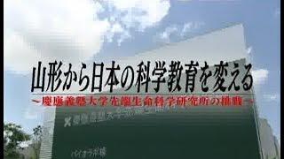 Download 特別番組 「山形から日本の科学教育を変える ~慶應義塾大学先端生命科学研究所の挑戦~」 Video