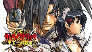Download SAMURAI SHODOWN VI - All SupeR Moves & Toy TransformatioNs Video