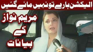 Download Election Haray To Nahi Manay Gaye - Headlines and Bulletin - 09:00 PM - 16 September 2017 Video