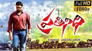 Download Prathinidhi Full Length Telugu Movie || Full HD 1080p Video
