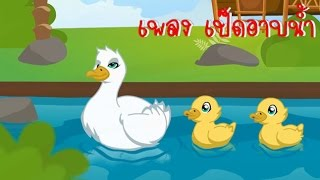 Download เพลงเด็กในตำนาน เพลง เป็ดอาบน้ำในคลองดั้งเดิม เพลงเด็ก Video