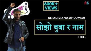 Download Sojho Buba ra Naam   Nepali Stand-up Comedy   UKG   Nep-Gasm Comedy Video